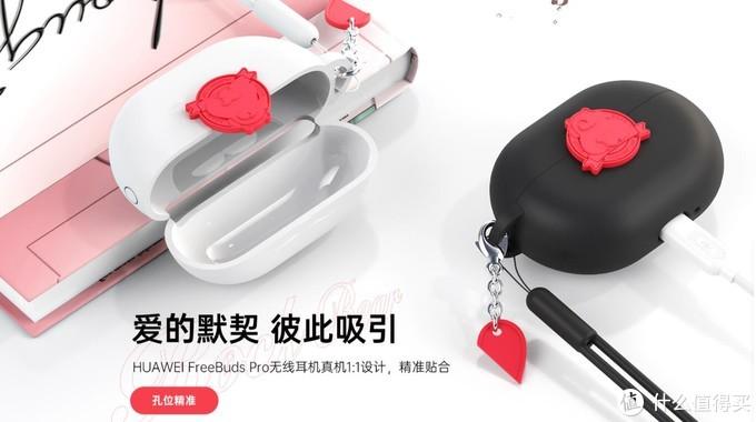华为推出 FreeBuds Pro 情人节限定镌刻款,还有粉色情书耳机套