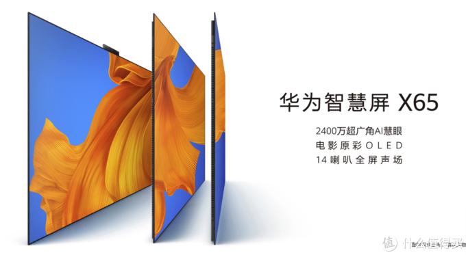 腾讯视频率先上线HDR Vivid内容:华为智慧屏等设备支持
