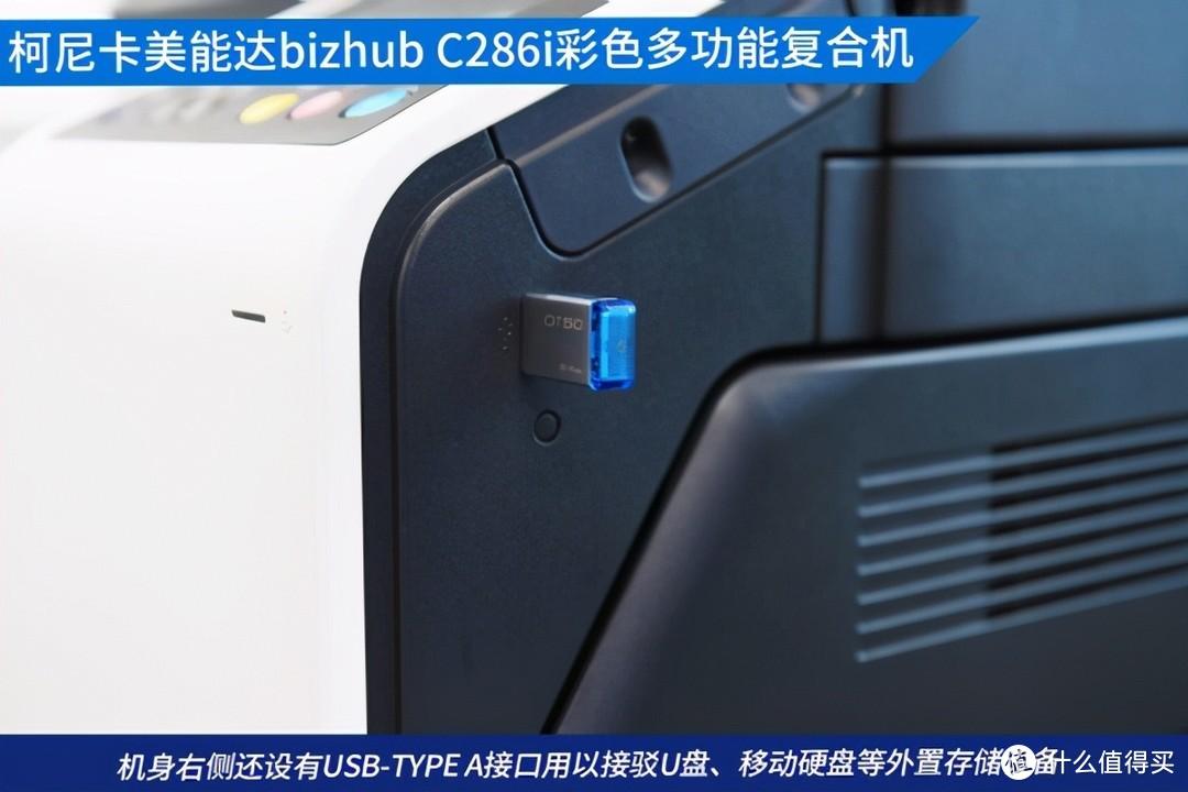 快速输出高画质 柯尼卡美能达bizhub C286i让主流复合机更精彩