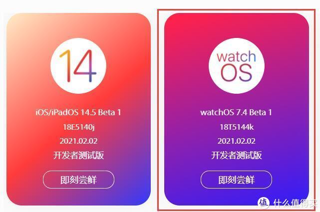 苹果发布watchOS 7.4 Beta 1 开发者预览版,戴口罩也能用Watch解锁iPhone 12