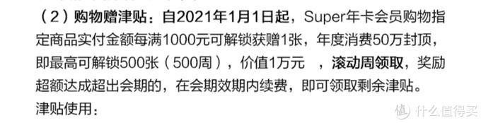 苏宁20元津贴活动新玩法来了!