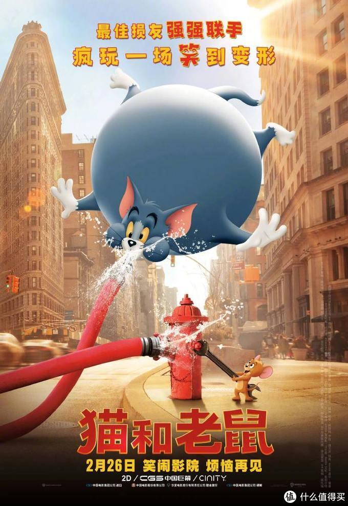 真人版《猫和老鼠》定档2月26日,元宵节在国内上映,你会为童年补一张电影票吗?