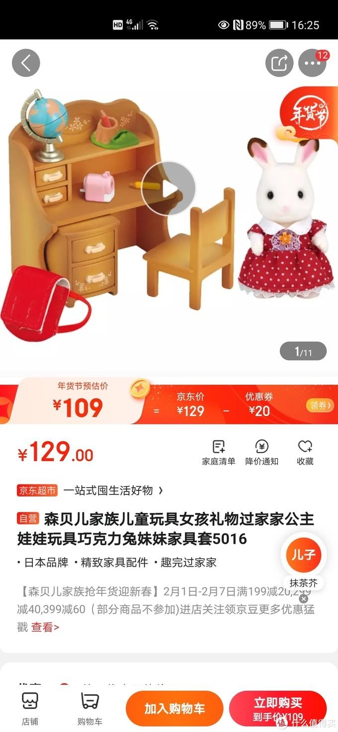女孩儿玩具、家家酒玩具—森贝儿家族甜梦小屋及自组玩偶、场景的搭配