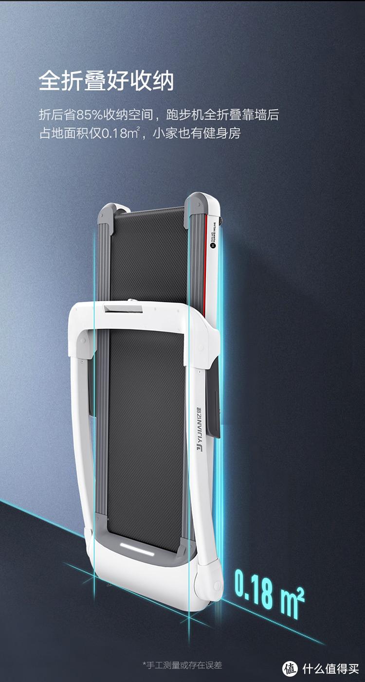 华为智能生态产品,缓震不逊商用,省空间的亿健精灵S7跑步机
