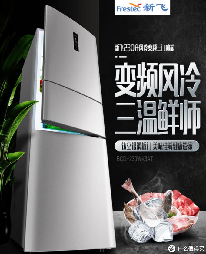 风冷+变频+能效1级~ 京东自营13款优秀冰箱清单分享~ 教你冰箱买的值!
