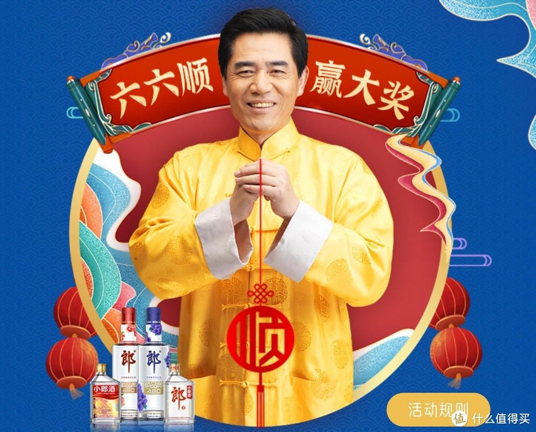 六六顺郎酒活动:精酿小郎酒3瓶付邮费领,480ml蓝色顺品郎免费领1-6瓶
