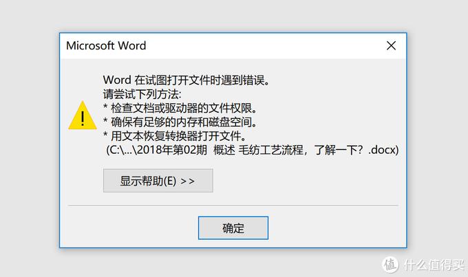 ▲ 打不开的Word文档