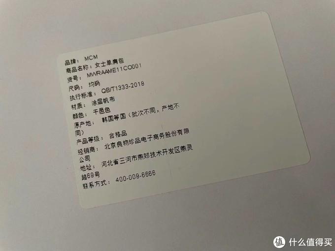 苏宁outlets入手MCM 柏林熊斜挎包,附实测真伪鉴别小心得