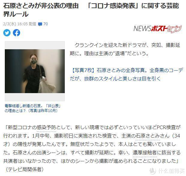日本女星石原里美在一月份感染新冠,为无症状感染者,新戏拍摄被迫推迟