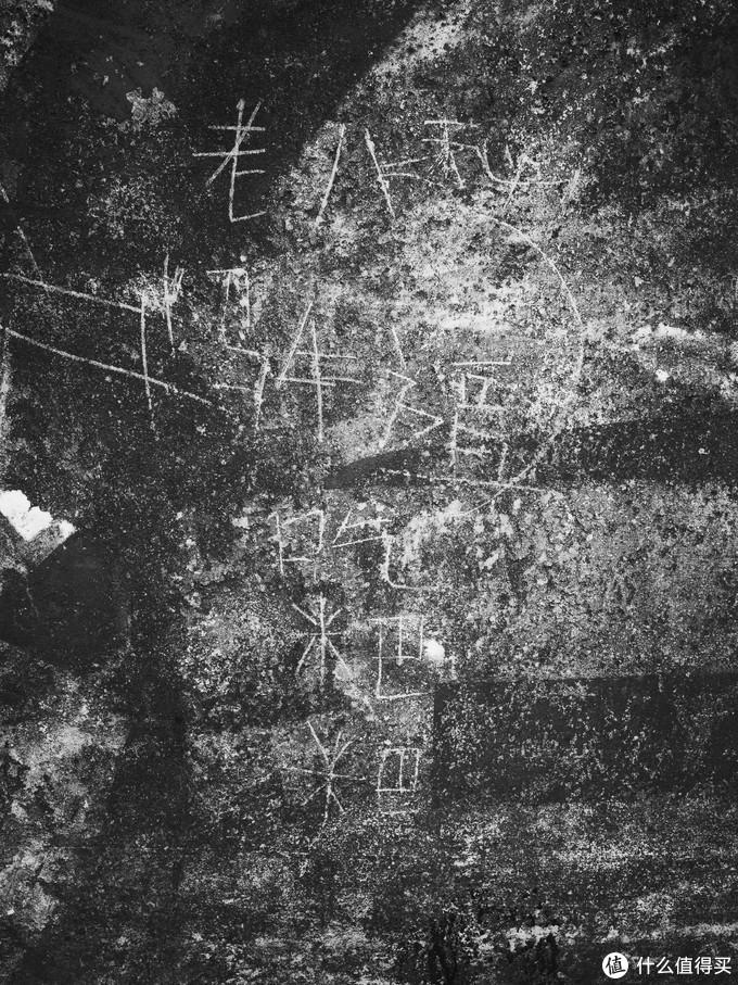 早期人类历史中老八活动遗留的遗迹......