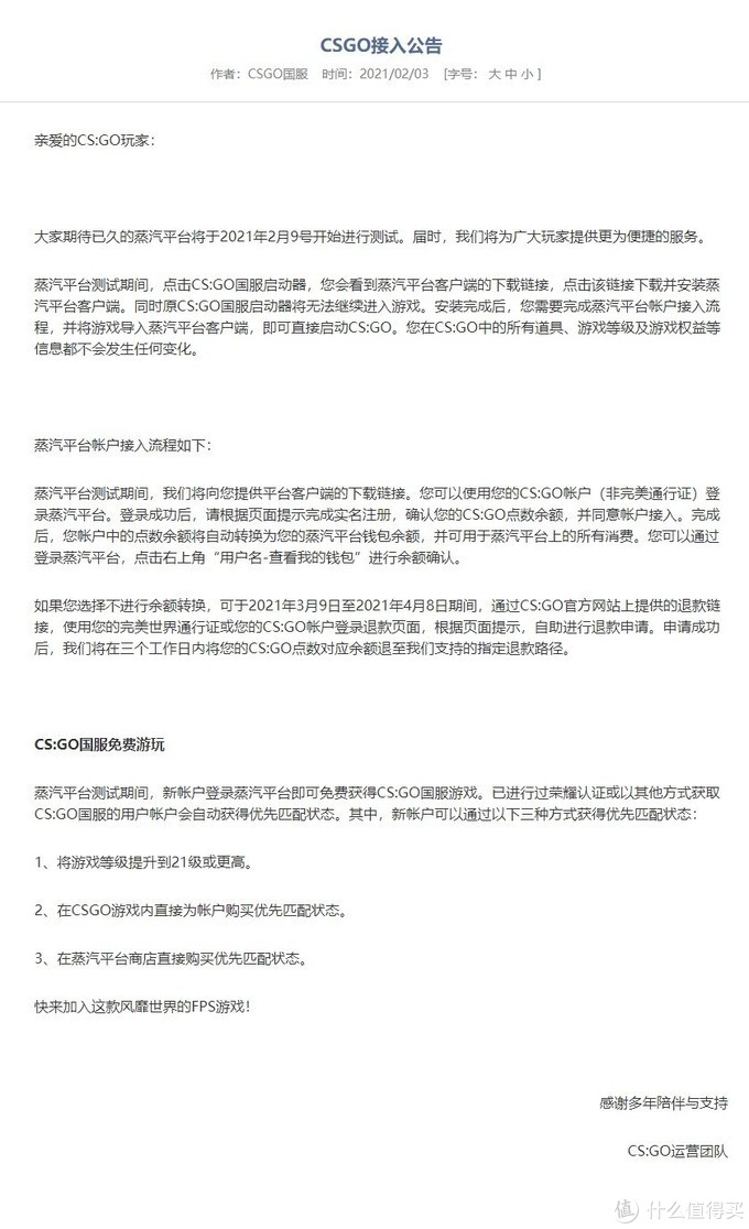 """重返游戏:CS:GO、DOTA2接入公告显示""""蒸汽平台""""2月9日开测!"""