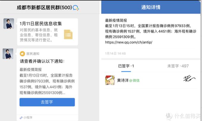 企业微信政务版推出春节返乡防疫解决方案,助力基层政府数字防疫