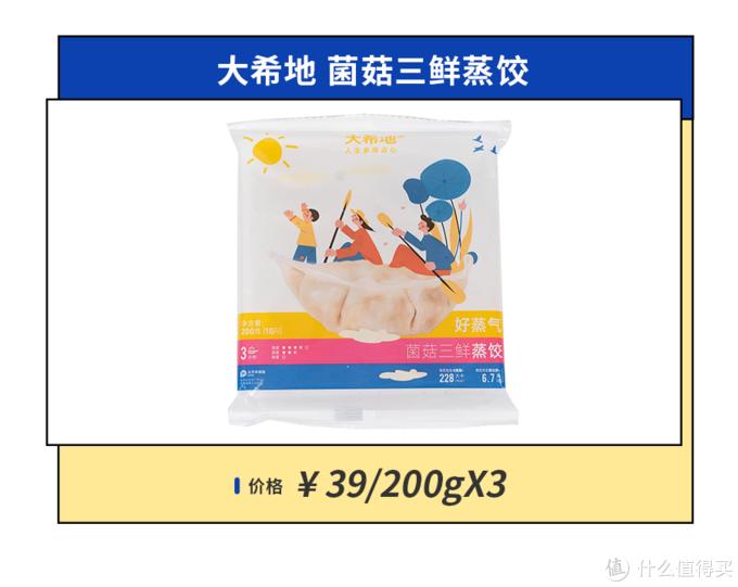 吃过47种新品速冻饺子,告诉你到底哪些值得囤