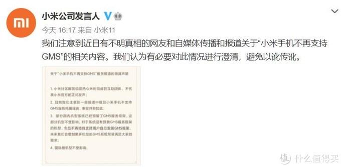 """小米官方澄清 """"小米手机不再支持GMS""""传闻"""
