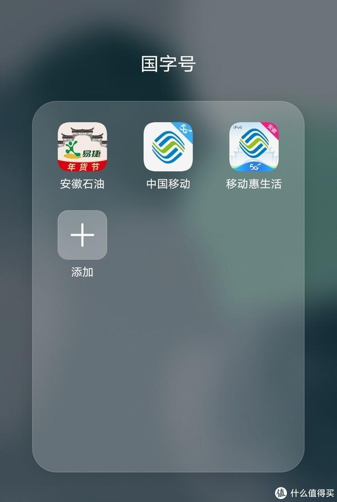 前三种方法都是移动惠生活app
