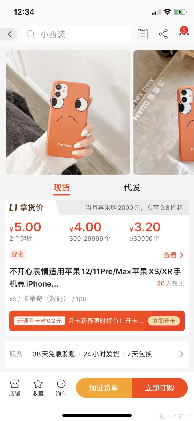 5家1688手机配件好店推荐!比价淘宝低至1折!