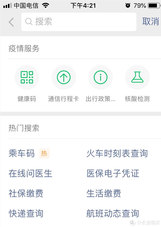 """微信上线""""服务导航页"""",众多实用功能一键直达"""