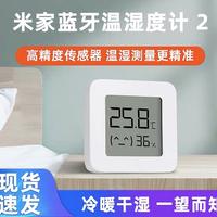 小米溫濕度計和某寶溫濕度計