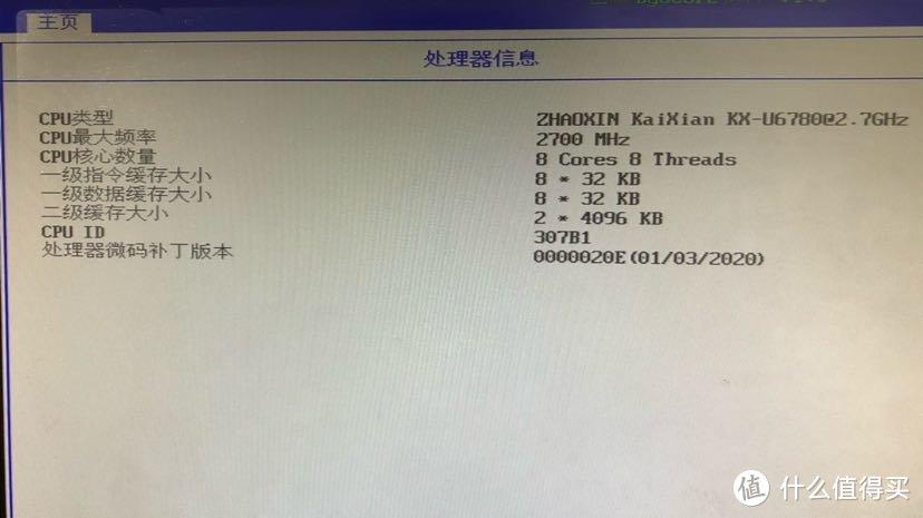 """国产x86 CPU究竟能不能打?——一台""""纯自主研发""""PC电脑上手简评"""