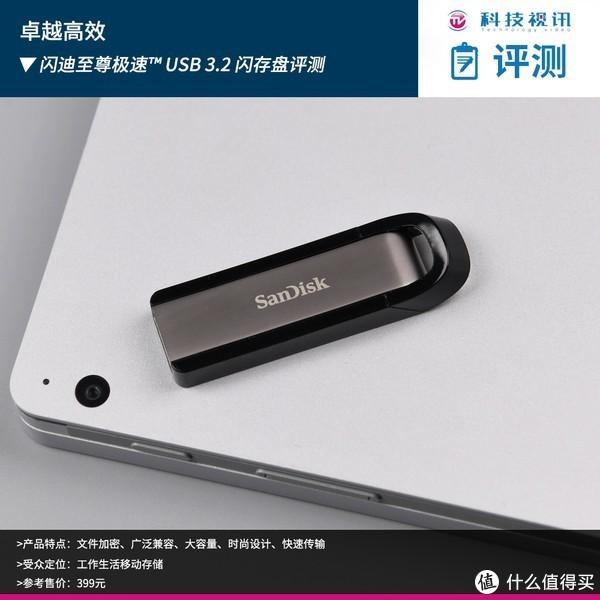 卓越高效,闪迪至尊极速™ USB 3.2 闪存盘评测