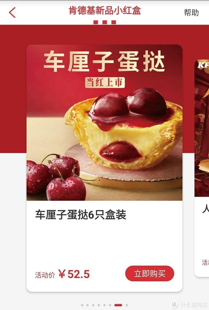 肯德基葡式蛋挞新品……车厘子蛋挞究竟如何?