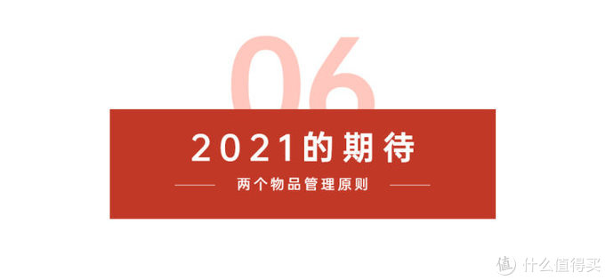 春节大扫除:扔东西指南 2021版