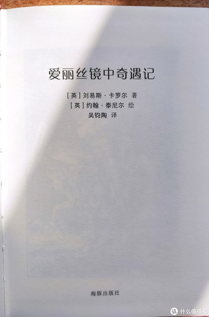 海豚出版社150周年纪念版《爱丽丝男友奇境》小晒