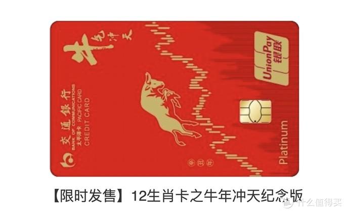 交行12生肖卡之牛气冲天信用卡全新上市