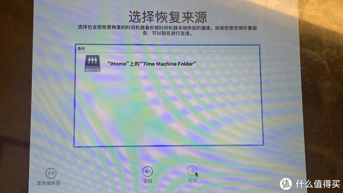 发现之前开启了Time Machine备份的NAS
