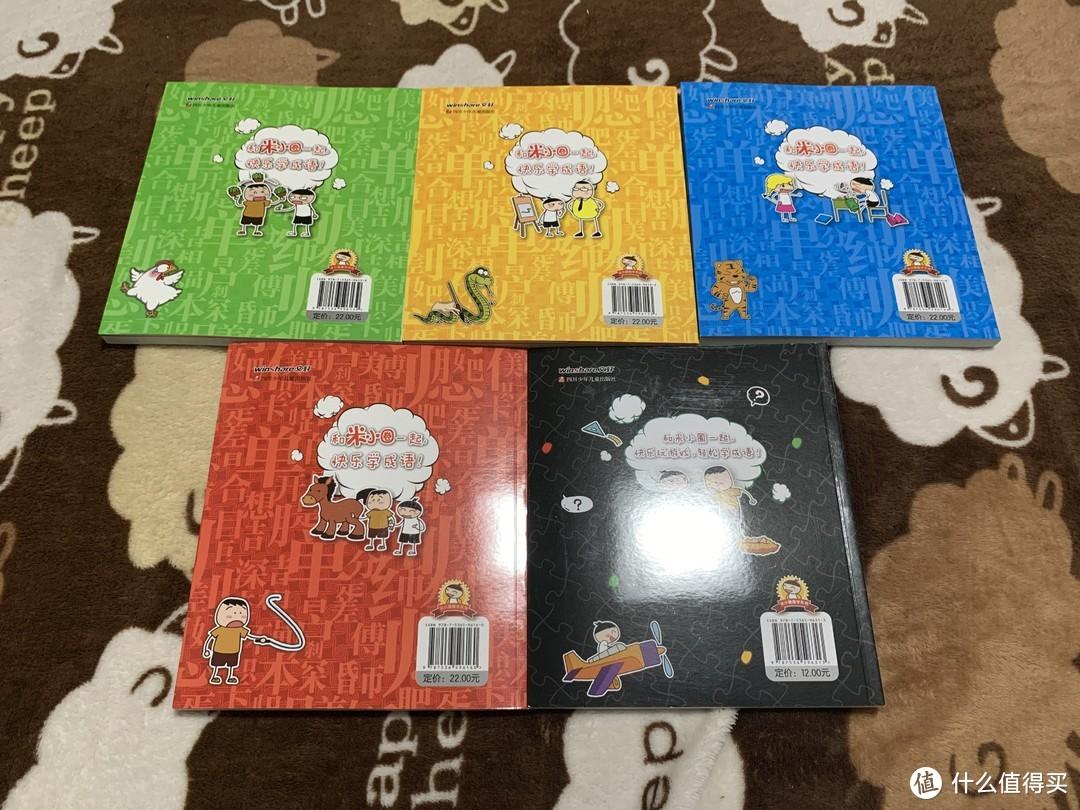 图书馆猿の2021读书计划07:《米小圈漫画成语》