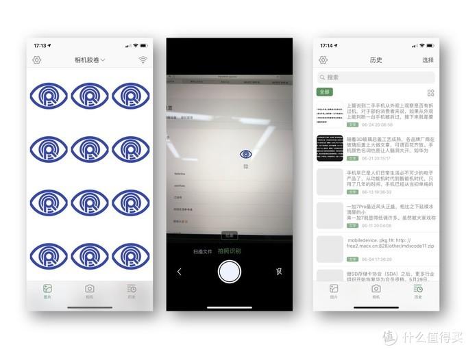 超赞的 3 款 OCR 识别软件,手机秒变黑科技神器