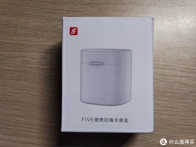 小巧精干——FIVE多功能消毒盒迷你版