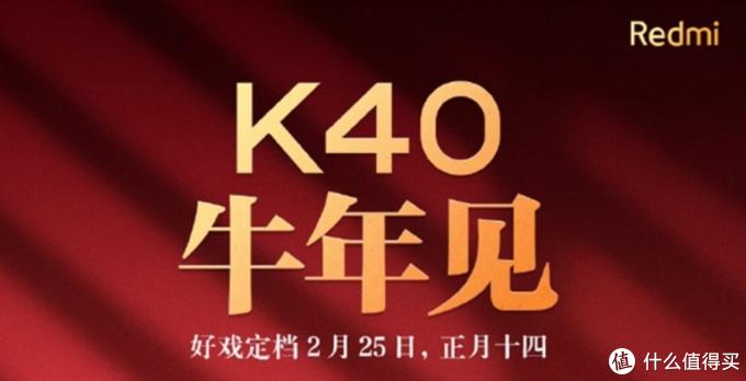Redmi K40 后摄模组真机照现身,核心配置也得到确认