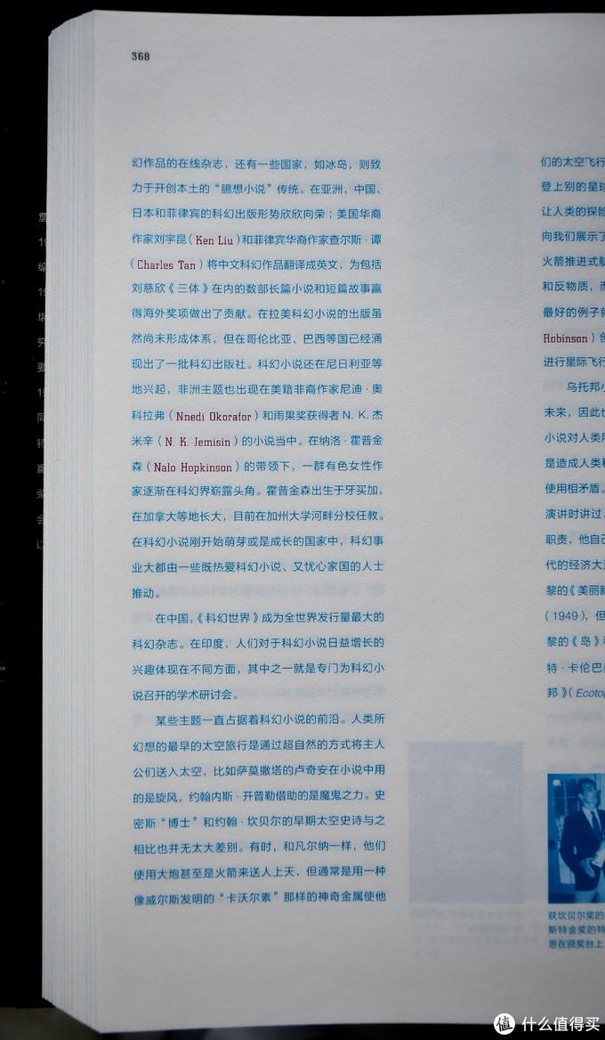专门介绍中国科幻的章节