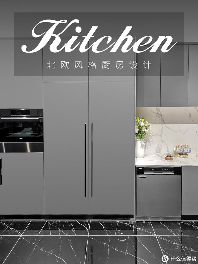 装修灵感|北欧厨房设计(附厨房好物电器大公开)