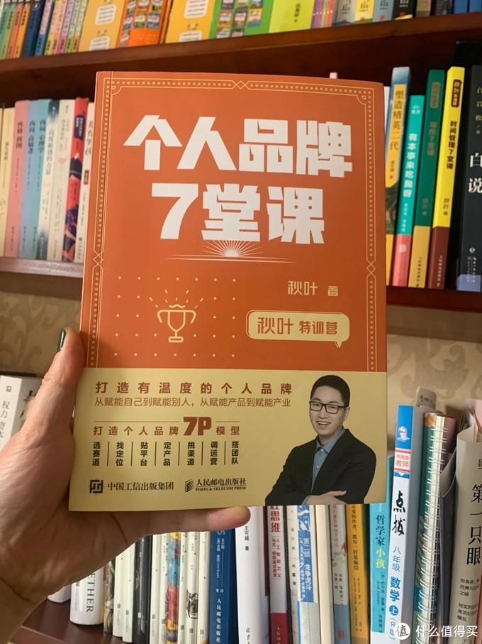 一本书读懂个人品牌打造,秋叶大叔确实值得打call