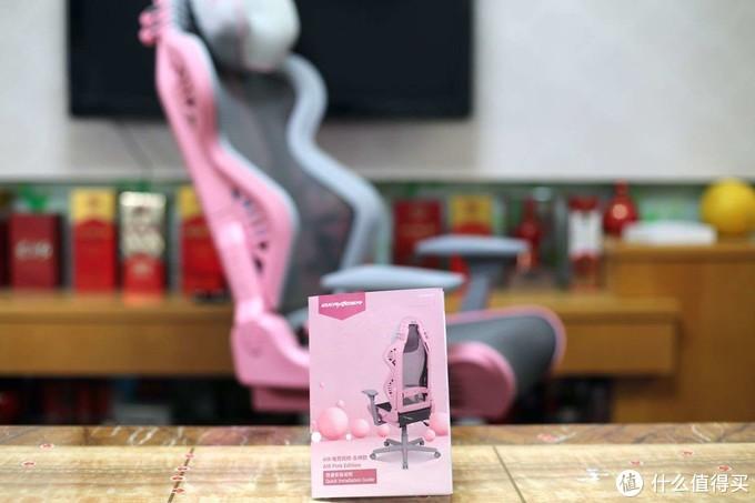 老婆永远十八岁---入手迪锐克斯AIR电竞网椅(粉色女神版)-2021-02