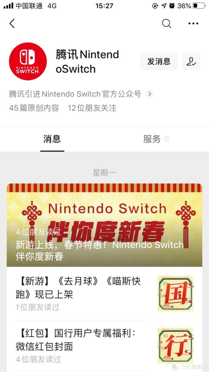 Switch公众号