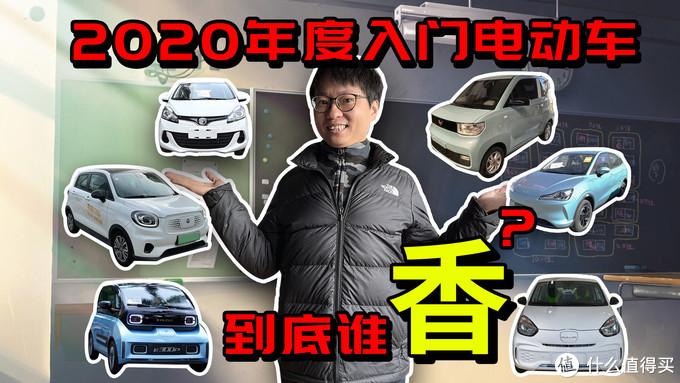 2020年度入门电动车全面评比 到底谁最香?群雄大战五菱宏光miniev
