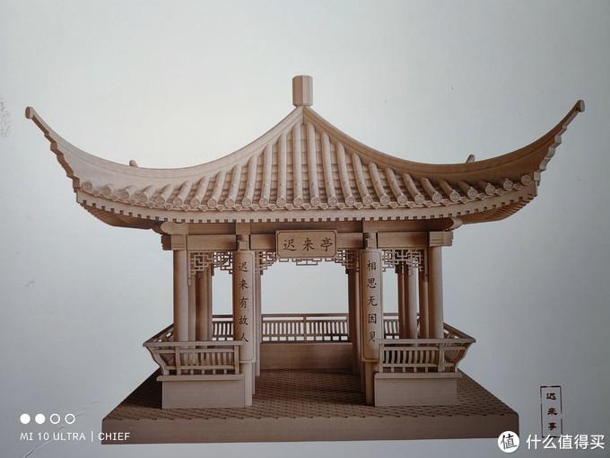 原创国潮古建筑通用榫卯系列拼搭模型积木——《迟来亭》