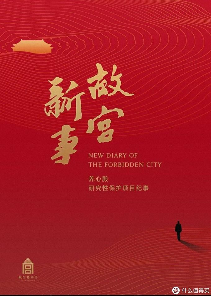 新春网上云游故宫,我们来看看有关故宫的那些纪录片