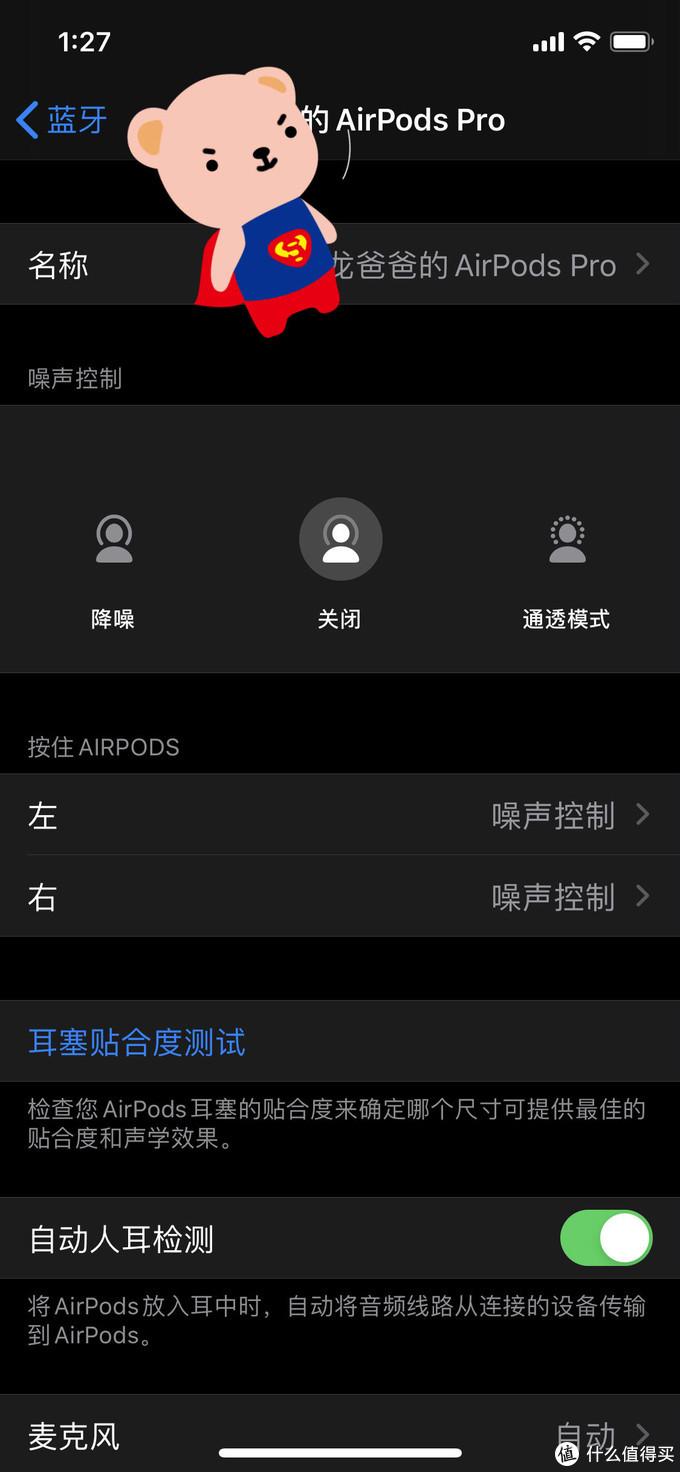 官流版的AirPods Pro使用1周的感受,对比零售版值得入手