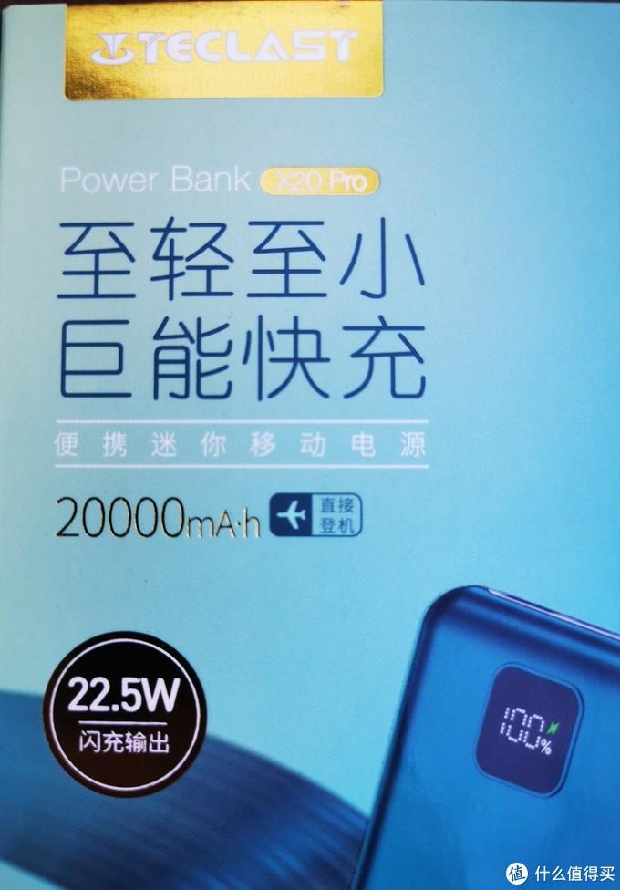 小体积大能量-台电X20 Pro充电宝