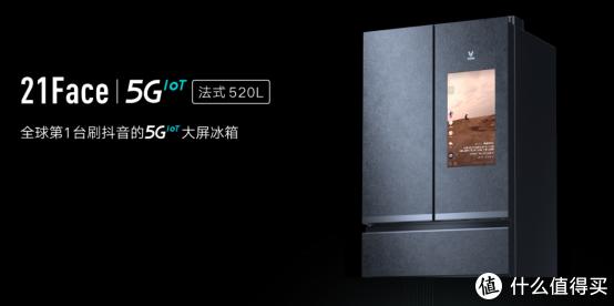 冰箱刷抖音爆火网络,新消费场景下品牌该如何种草圈粉?