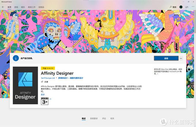 Affinity Designer最近有半价折扣,可以考虑