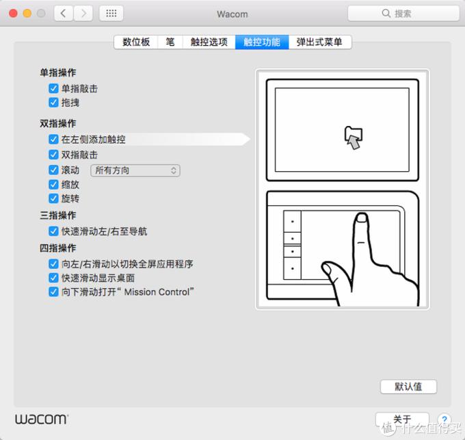 Wacom BamBoo CT-460触控数位板开箱测评(含MAC OS创作环境可用性评估)