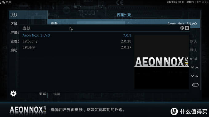 KODI 皮肤 Aeon Nox:SiLVO