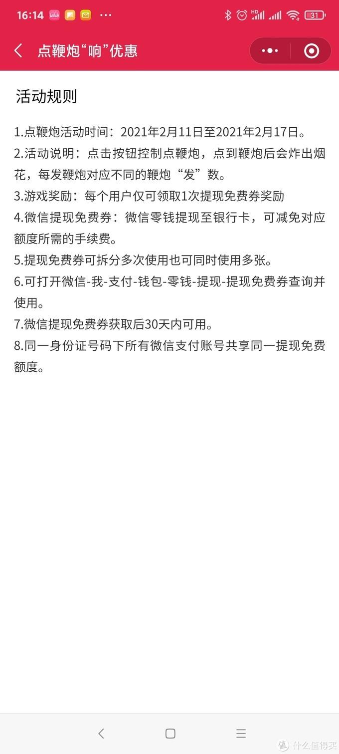 春节时期,微信免费提现活动又来了!!