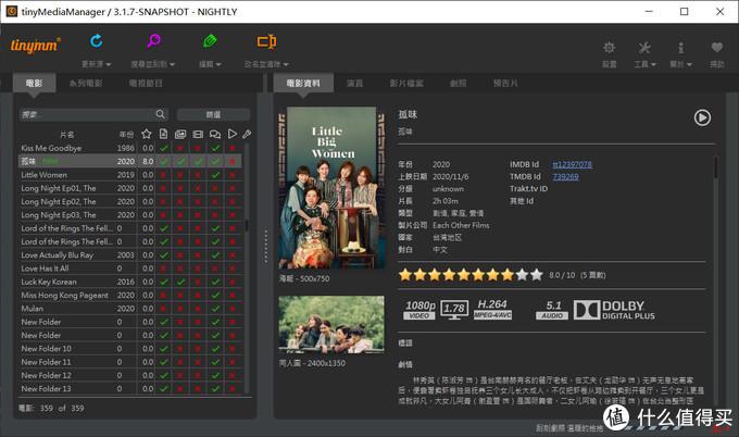 台湾电影孤味