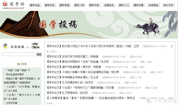 新年学习第一课-国学文史类高质量网站推荐